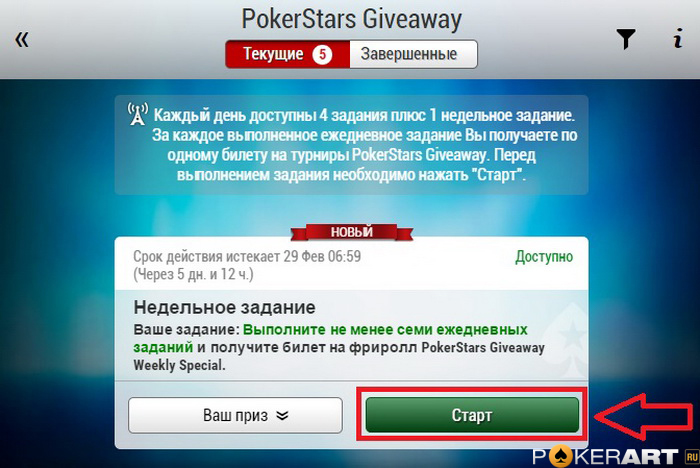 Online game poker стар kartu