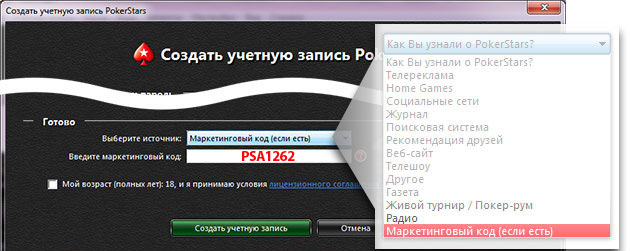Pokerstars скачать torrent sochi на пк