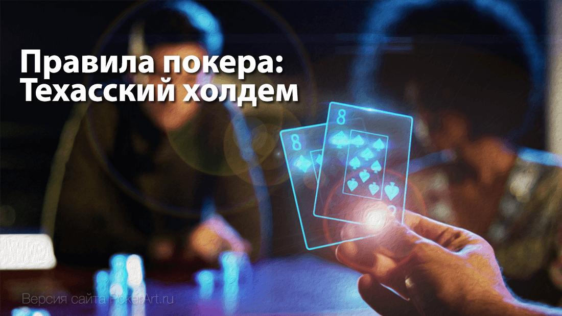 Онлайн покер видео урок игровые автоматы казино вулкан 2002-2005год