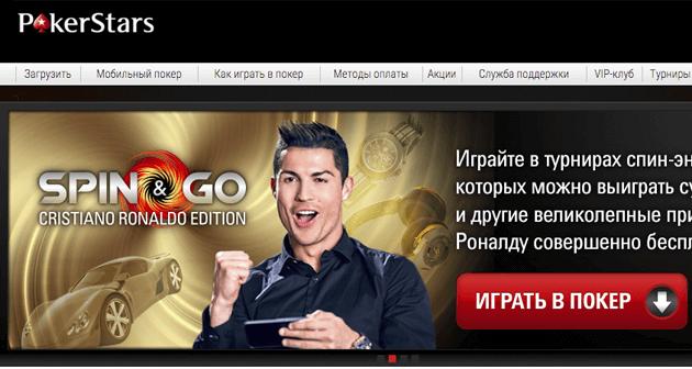 Регистрация На Покер Старс На Русском