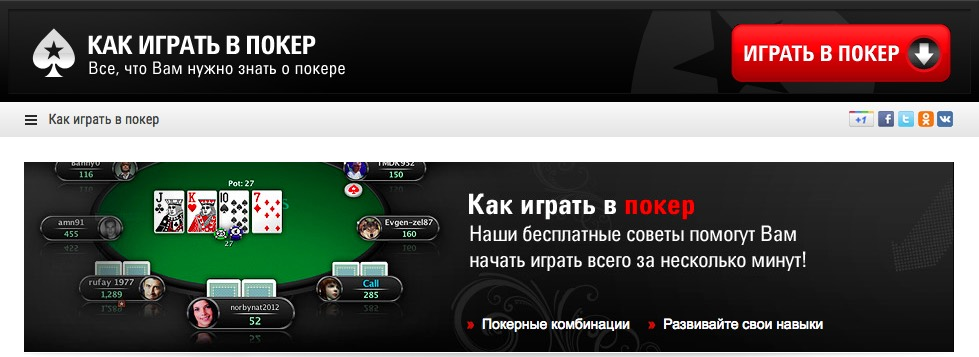 Термины offline poker world