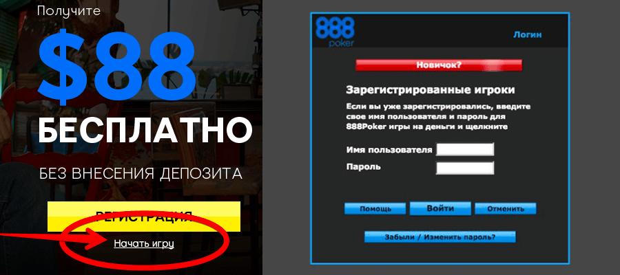 Казино 888 играть без загрузки продам игровые автоматы г.новосибирск