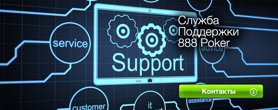 888 Poker Support