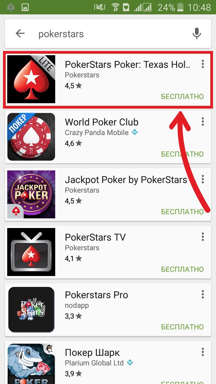 Покерстарс на реальные деньги андроид скачать