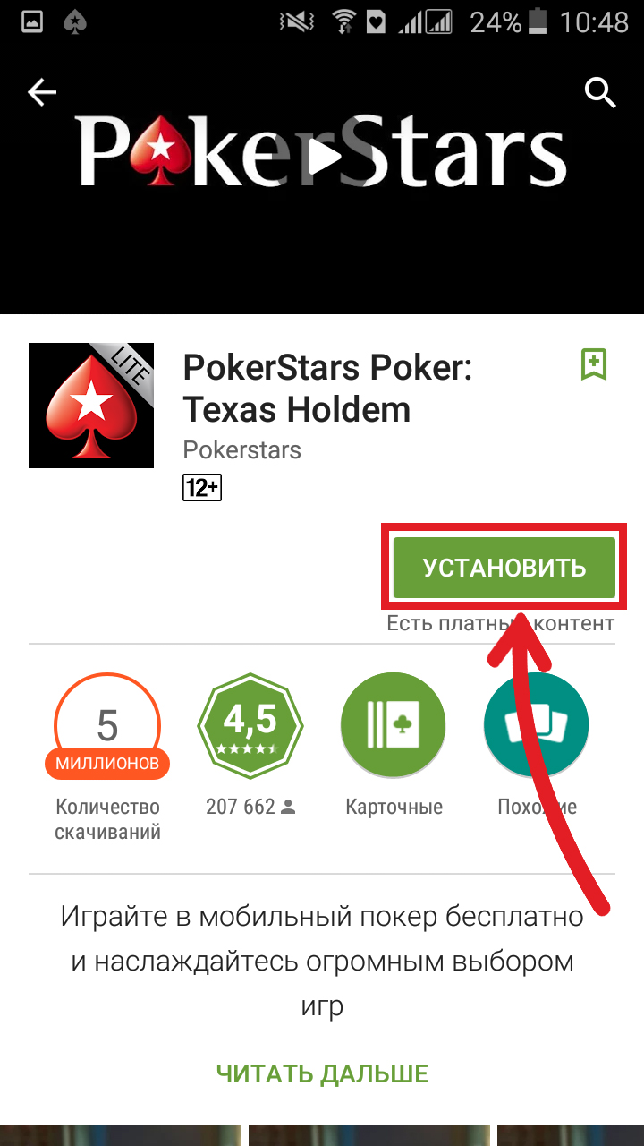 Установка приложения pokerstars для Андроид.