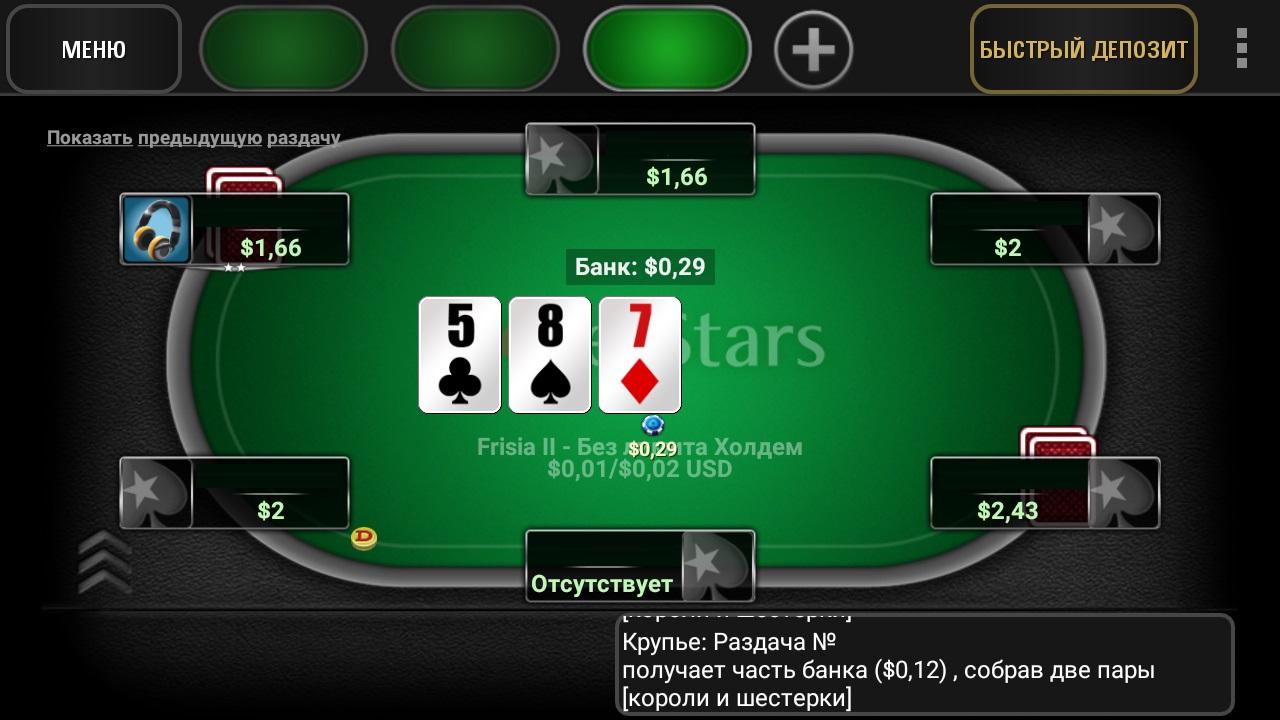 ник для покер старс