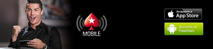 скачать покер старс мобильная версия