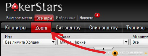 Pokerstars com на деньги home game