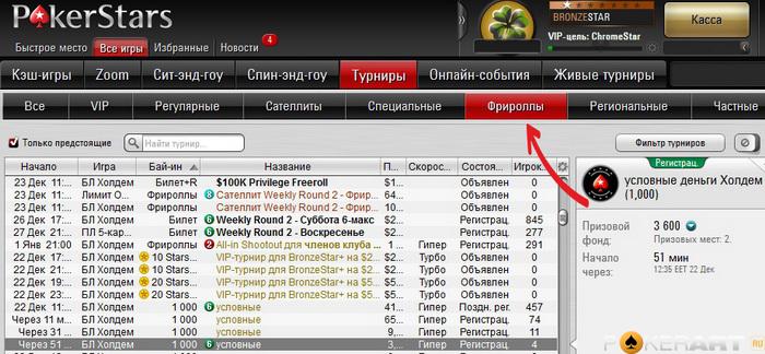 расписание турниров покер старс