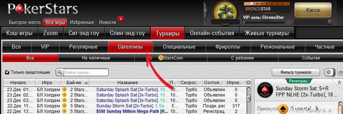 онлайн турниры покер
