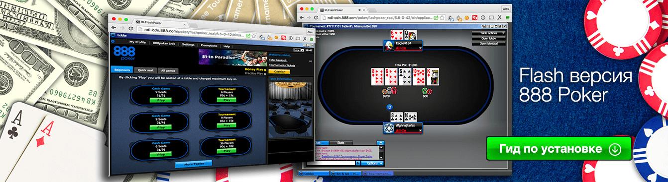 Скачать 888 покер на пк