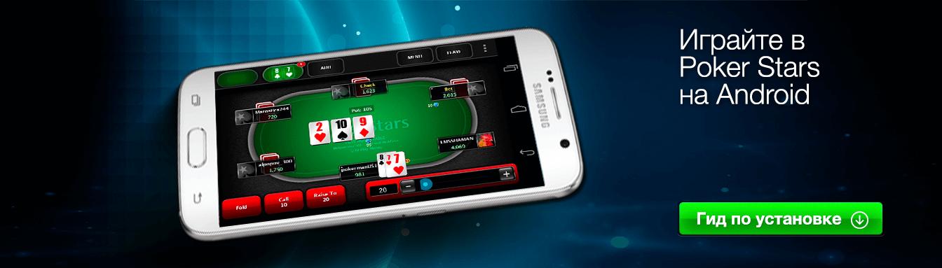 Где програмку российский покер