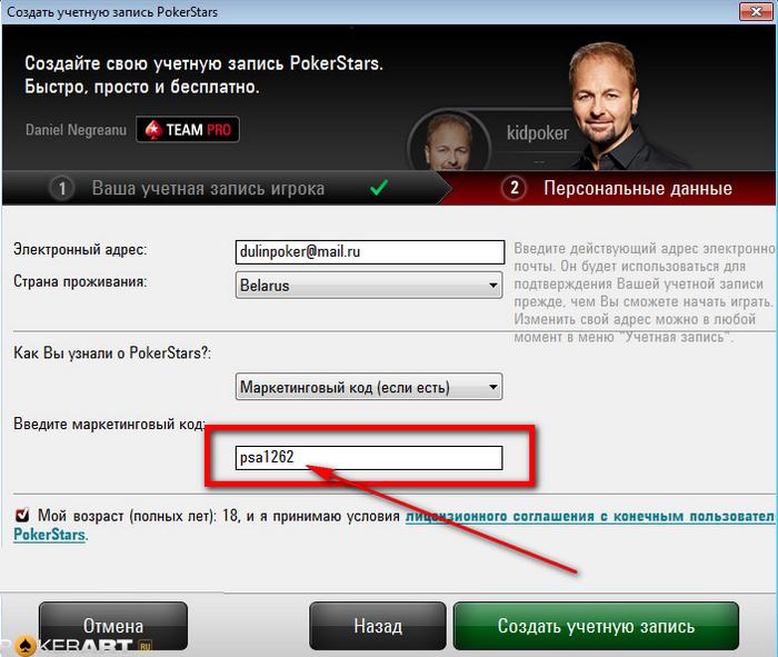 Бонусный Код Покер Старс