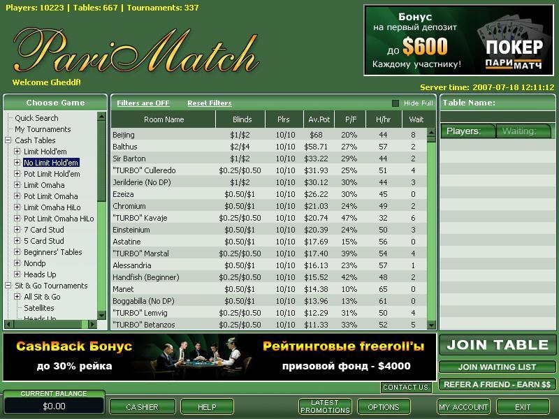 Как скачать париматч покер [PUNIQRANDLINE-(au-dating-names.txt) 62