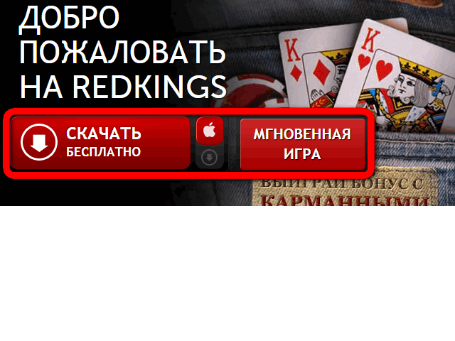 redkings client