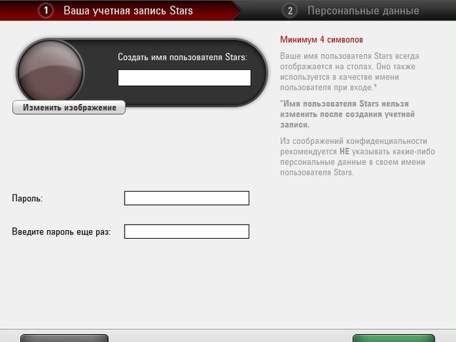 pokerstars es download